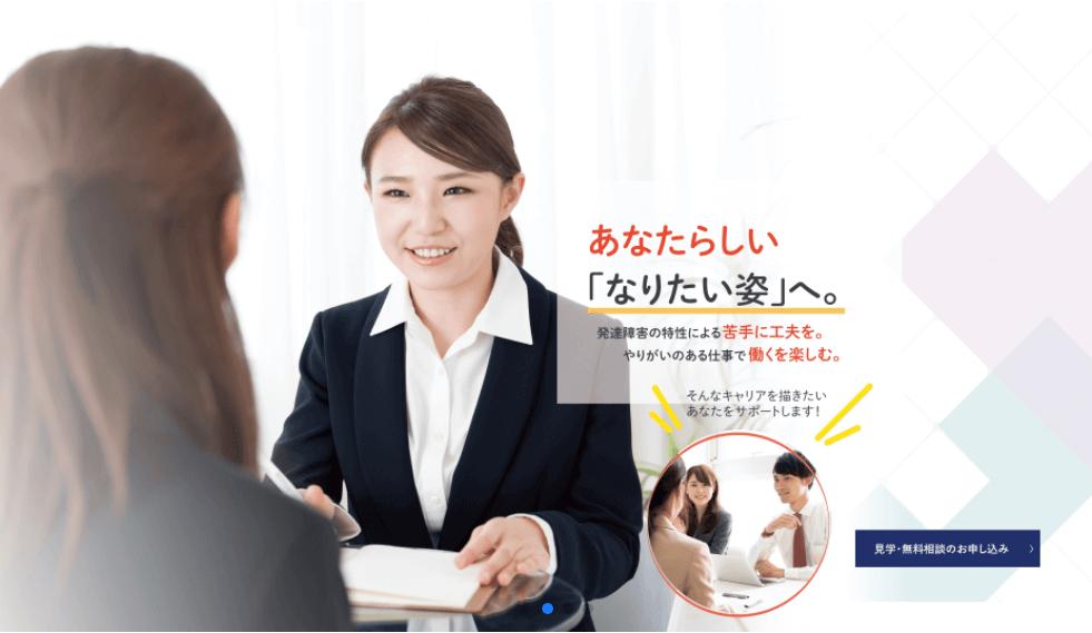 ディーキャリアの評判・口コミ
