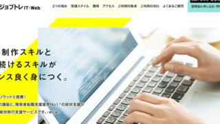 atGPジョブトレ IT・Web 評判 口コミ