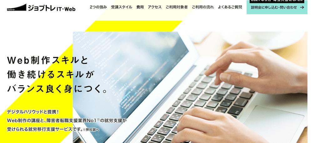 atGPジョブトレ IT・Web